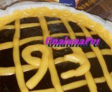 Crostata per celiaci senza glutine con marmellata di visciole